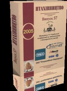 ptah trudy 220x300 Птахівництво: збірник наукових праць